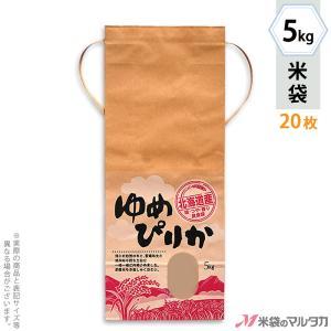 米袋 5kg用 ゆめぴりか 20枚セット KH-0004 北海道産ゆめぴりか 美空 [改]|komebukuro