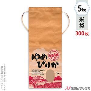 米袋 5kg用 ゆめぴりか 1ケース(300枚入) KH-0004 北海道産ゆめぴりか 美空 [改]|komebukuro