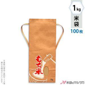 米袋 1kg用 もち米 100枚セット KH-0005 もち米 杵音|komebukuro