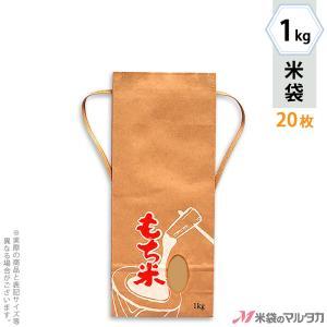 米袋 1kg用 もち米 20枚セット KH-0005 もち米 杵音|komebukuro