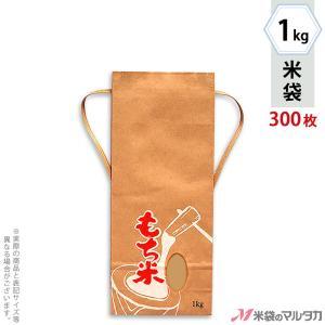 米袋 1kg用 もち米 1ケース(300枚入) KH-0005 もち米 杵音|komebukuro