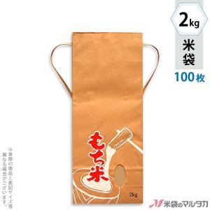 米袋 2kg用 もち米 100枚セット KH-0005 もち米 杵音|komebukuro