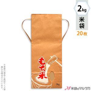 米袋 2kg用 もち米 20枚セット KH-0005 もち米 杵音|komebukuro