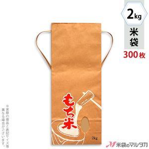 米袋 2kg用 もち米 1ケース(300枚入) KH-0005 もち米 杵音|komebukuro