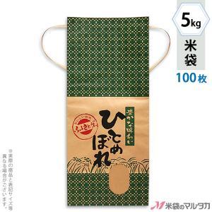 米袋 5kg用 ひとめぼれ 100枚セット KH-0006 ひとめぼれ 穂の便り|komebukuro