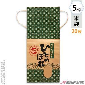 米袋 5kg用 ひとめぼれ 20枚セット KH-0006 ひとめぼれ 穂の便り|komebukuro