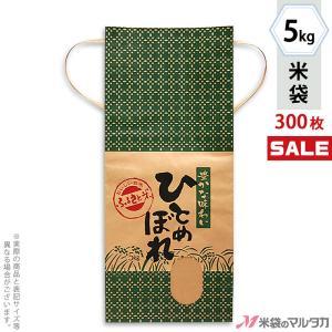 米袋 5kg用 ひとめぼれ 1ケース(300枚入) KH-0006 ひとめぼれ 穂の便り|komebukuro