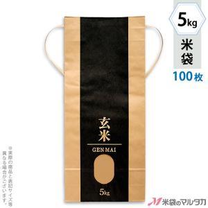 米袋 5kg用 銘柄なし 100枚セット KH-0009 玄米 匠技(たくみわざ)|komebukuro