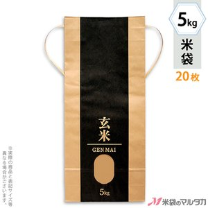 米袋 5kg用 銘柄なし 20枚セット KH-0009 玄米 匠技(たくみわざ)|komebukuro