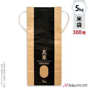 米袋 5kg用 銘柄なし 1ケース(300枚入) KH-0009 玄米 匠技(たくみわざ)|komebukuro