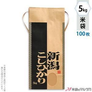 米袋 5kg用 こしひかり 100枚セット KH-0015 新潟産こしひかり さやがた|komebukuro