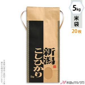 米袋 5kg用 こしひかり 20枚セット KH-0015 新潟産こしひかり さやがた|komebukuro