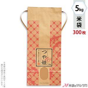 米袋 5kg用 つや姫 1ケース(300枚入) KH-0018 つや姫 稲と格子|komebukuro