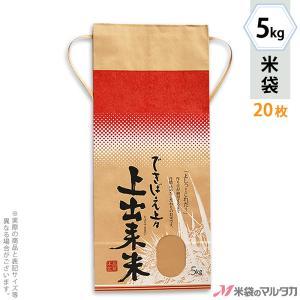 米袋 5kg用 銘柄なし 20枚セット KH-0019 上出来米(じょうできまい)|komebukuro