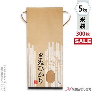 米袋 5kg用 きぬひかり 1ケース(300枚入) KH-0021 きぬひかり 絹織り(きぬおり)|komebukuro