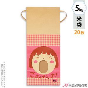 米袋 5kg用 銘柄なし 20枚セット KH-0022 ごはんだいすき 女の子 komebukuro