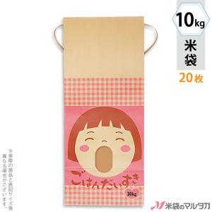 米袋 10kg用 銘柄なし 20枚セット KH-0022 ごはんだいすき 女の子|komebukuro