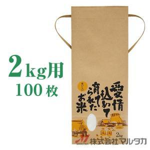 米袋 2kg用 銘柄なし 100枚セット KH-0027 愛情込めて育てられたお米 komebukuro