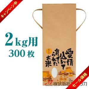 米袋 2kg用 銘柄なし 1ケース(300枚入) KH-0027 愛情込めて育てられたお米 komebukuro