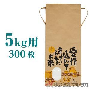 米袋 5kg用 銘柄なし 1ケース(300枚入) KH-0027 愛情込めて育てられたお米 komebukuro
