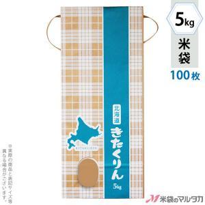 米袋 5kg用 きたくりん 100枚セットKH-0029 北海道産きたくりん 清澄(せいちょう)|komebukuro