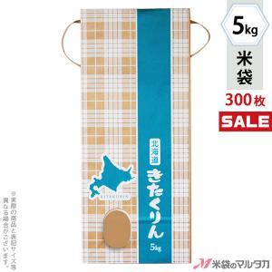 米袋 5kg用 きたくりん 1ケース(300枚入)KH-0029 北海道産きたくりん 清澄(せいちょう) komebukuro
