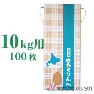 米袋 10kg用 きたくりん 100枚セットKH-0029 北海道産きたくりん 清澄(せいちょう) komebukuro