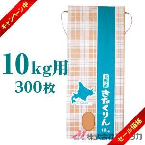 米袋 10kg用 きたくりん 1ケース(300枚入)KH-0029 北海道産きたくりん 清澄(せいちょう) komebukuro