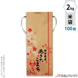米袋 2kg用 あきたこまち 100枚セットKH-0030 秋田産あきたこまち 笠おとめ|komebukuro