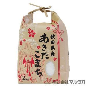 米袋 2kg用 あきたこまち 100枚セットKH-0030 秋田産あきたこまち 笠おとめ|komebukuro|02