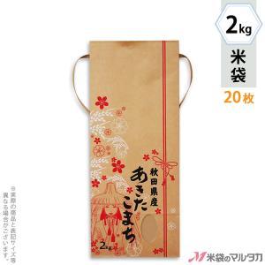 米袋 2kg用 あきたこまち 20枚セットKH-0030 秋田産あきたこまち 笠おとめ|komebukuro