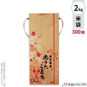米袋 2kg用 あきたこまち 1ケース(300枚入)KH-0030 秋田産あきたこまち 笠おとめ komebukuro