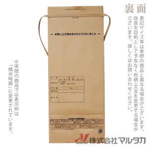 米袋 2kg用 あきたこまち 1ケース(300枚入)KH-0030 秋田産あきたこまち 笠おとめ komebukuro 03