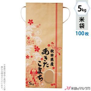 米袋 5kg用 あきたこまち 100枚セットKH-0030 秋田産あきたこまち 笠おとめ|komebukuro