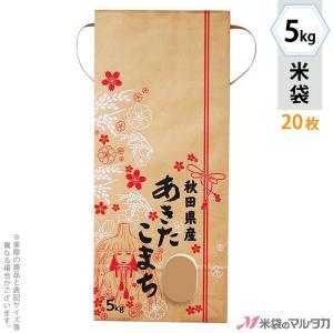 米袋 5kg用 あきたこまち 20枚セットKH-0030 秋田産あきたこまち 笠おとめ|komebukuro