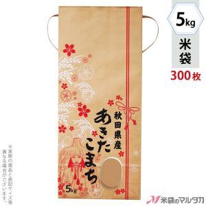 米袋 5kg用 あきたこまち 1ケース(300枚入)KH-0030 秋田産あきたこまち 笠おとめ|komebukuro