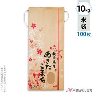 米袋 10kg用 あきたこまち 100枚セットKH-0030 秋田産あきたこまち 笠おとめ komebukuro