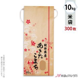 米袋 10kg用 あきたこまち 1ケース(300枚入)KH-0030 秋田産あきたこまち 笠おとめ komebukuro