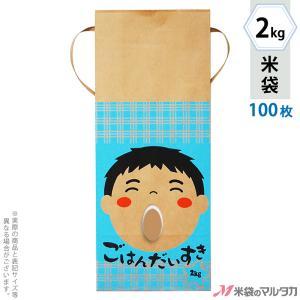 米袋 2kg用 銘柄なし 100枚セット KH-0031 ごはんだいすき 男の子 komebukuro
