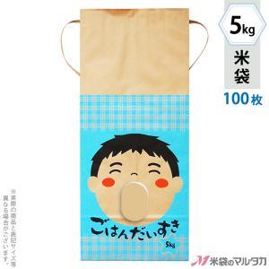 米袋 5kg用 銘柄なし 100枚セット KH-0031 ごはんだいすき 男の子|komebukuro