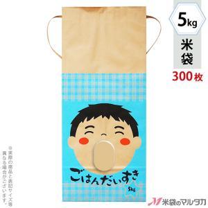 米袋 5kg用 銘柄なし 1ケース(300枚入) KH-0031 ごはんだいすき 男の子|komebukuro