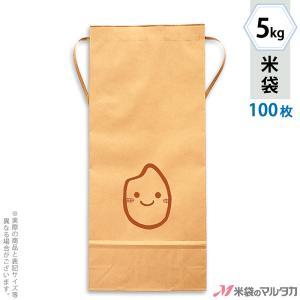 【ネット限定販売】かわいい米袋 5kg用 銘柄なし 100枚セット KH-0032 米つぶ 窓なし