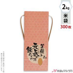 米袋 2kg用 銘柄なし 1ケース(300枚入) KH-0033 元氣の源|komebukuro