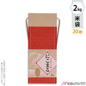 米袋 2kg用 にこまる 20枚セット KH-0035 にこまる 風来 komebukuro
