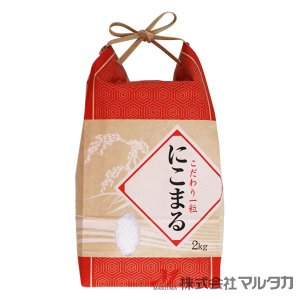 米袋 2kg用 にこまる 20枚セット KH-0035 にこまる 風来 komebukuro 02