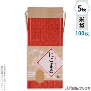 米袋 5kg用 にこまる 100枚セット KH-0035 にこまる 風来|komebukuro