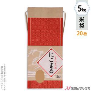 米袋 5kg用 にこまる 20枚セット KH-0035 にこまる 風来|komebukuro