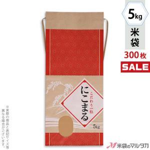 米袋 5kg用 にこまる 1ケース(300枚入) KH-0035 にこまる 風来|komebukuro