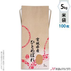 米袋 5kg用 ひとめぼれ 100枚セットKH-0036 宮城産ひとめぼれ 輪花|komebukuro