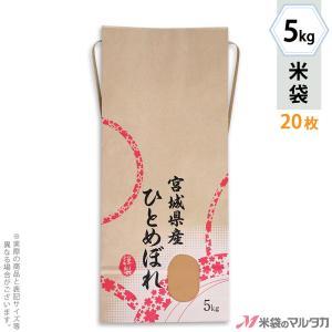 米袋 5kg用 ひとめぼれ 20枚セットKH-0036 宮城産ひとめぼれ 輪花|komebukuro